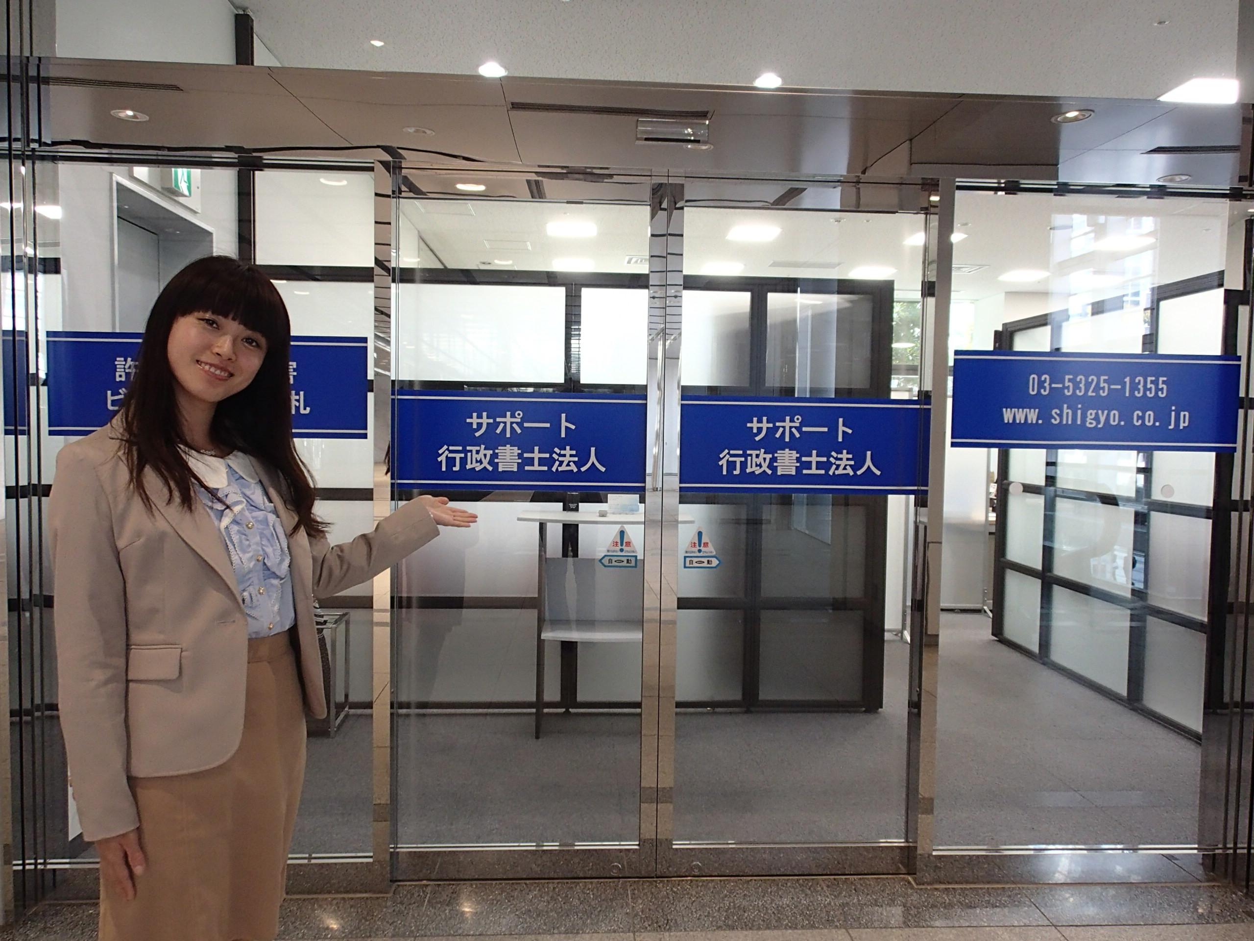 永住ビザ申請,新宿本社